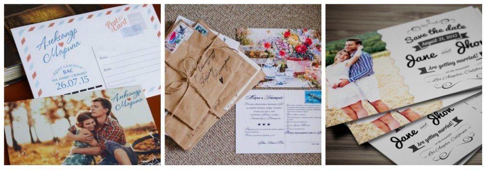 Днем рождения, приглашения на свадьбу в виде почтовой открытки