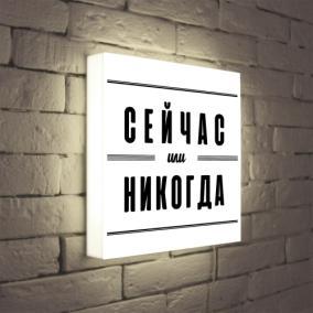 Декоративный светильник с цитатой «Сейчас или никогда» от 3 490 руб