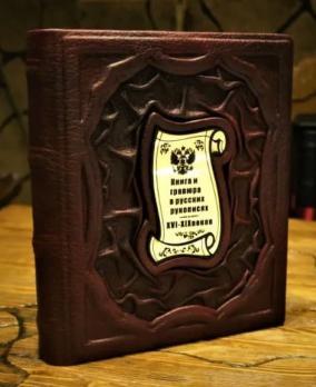 Книга и гравюра в русских рукописях XIV-XIX веков от 10 800 руб