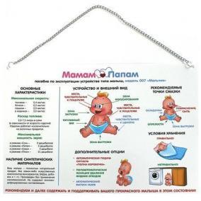 Плакат Мамам Папам М 18 цена от 190 руб