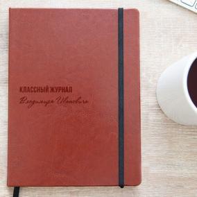 Записная книжка «Классный журнал» с гравировкой цена от 990 руб