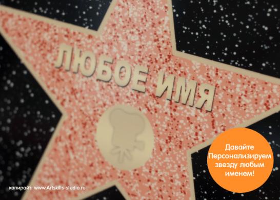 Звезда голливуда в подарок 38
