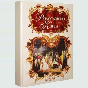 """Родословная книга """"Эрмитаж"""" светлая цена от 3 890 руб"""