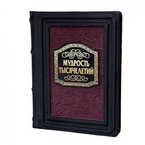 Книга «Мудрость тысячалетий» цена от 12 210 руб