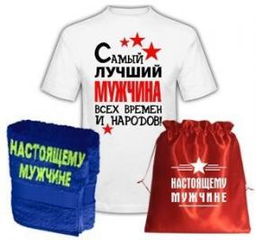 "Подарок ""Настоящему мужчине"" футболка и полотенце цена от 1 299 руб"