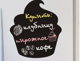 """Магнитная доска """"Вкусняха"""" цена от 1 250 руб"""