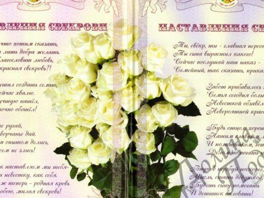 Поздравление родителей на свадьбе от молодоженов