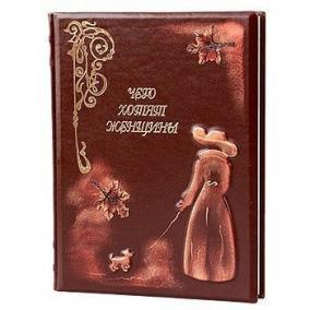 """Книга """"Чего Хотят Женщины"""" цена от 7 200 руб"""