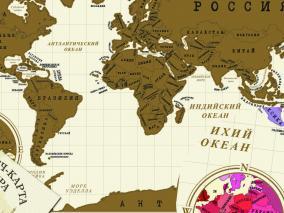 Скрэтч-карта мира цена от 890 руб