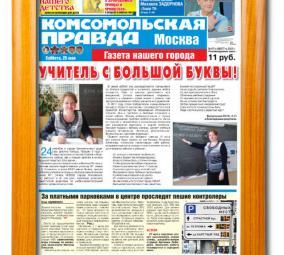 """Поздравительная газета учителю – рама """"Престиж-3"""" цена от 2 190 руб"""