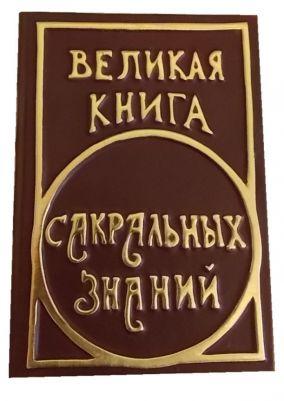 Подарочное издание «Великая книга сакральных знаний» цена от 6 990 руб