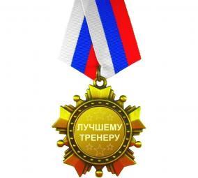 Орден *Лучшему тренеру* цена от 599 руб