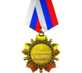 Орден *Любимому свату* цена от 599 руб
