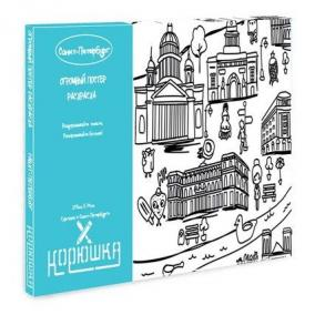 "Плакат - раскраска ""Санкт-Петербург"" цена от 500 руб"