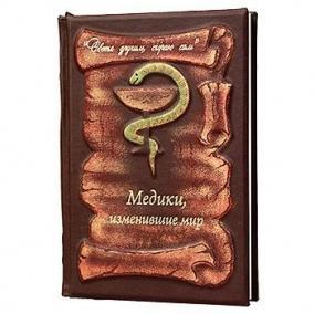 """Книга """"Медики, изменившие мир"""" (кожаный переплет) цена от 6 700 руб"""