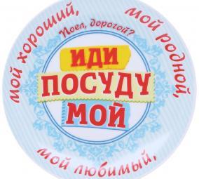 "Тарелка ""Мой посуду!"" цена от 395 руб"