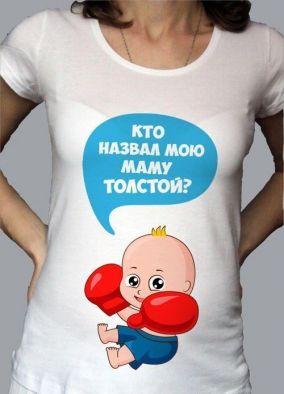 """Футболка для беременных """"Кто назвал мою маму толстой?"""" цена от 690 руб"""