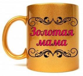 Кружка *Золотая мама* цена от 450 руб