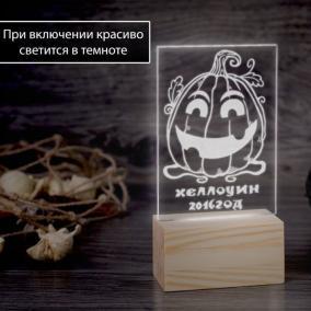 Светильник «Весёлый Хэллоуин» с гравировкой цена от 1 890 руб