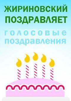 голосовая открытка с днем рождения оплата картой базилика выходит набережную