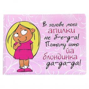 """Обложка для студенческого билета """"Йа блондинка"""" цена от 200 руб"""