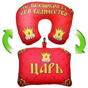 """Подушка-трансформер """"Царь"""" цена от 842 руб"""