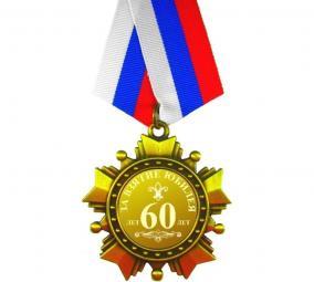 Орден *За взятие Юбилея 60 лет* цена от 599 руб