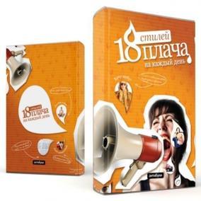 Антибука - 18 стилей плача на каждый день цена от 150 руб