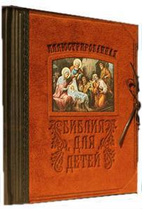 """""""Библия для детей"""" (иллюстрированная) цена от 9 800 руб"""