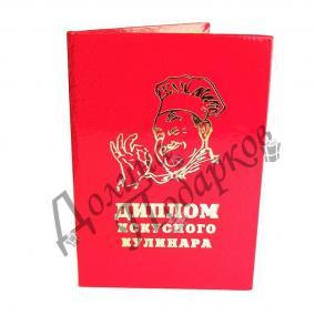 Диплом Искусного Кулинара цена от 120 руб