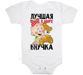 """Боди детское """"Лучшая в мире внучка"""" цена от 500 руб"""