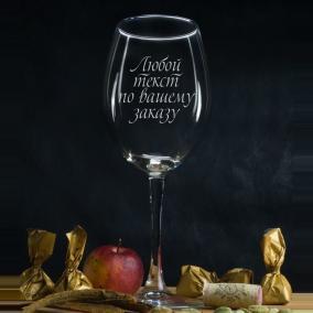 Бокал для вина с вашей гравировкой цена от 990 руб