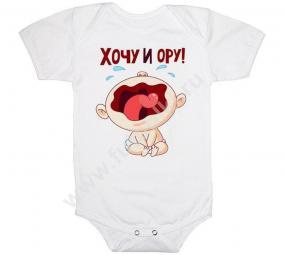 """Боди детское """"Хочу и ору"""" цена от 500 руб"""