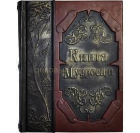 """Книга """"Книга мудрости"""", ручной переплет от 9 720 руб"""