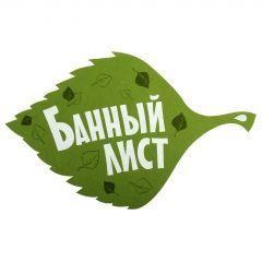 """Коврик-сиденье банный """"Банный лист"""" цена от 550 руб"""