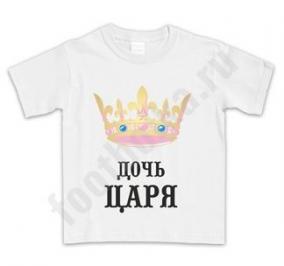 """Футболка детская """"Дочь царя"""" цена от 600 руб"""