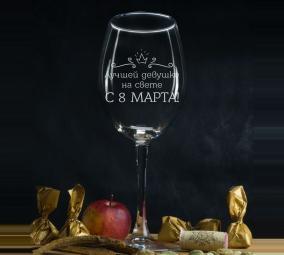 """Бокал для вина """"С 8 марта лучшей девушке на свете"""" цена от 790 руб"""