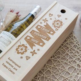 """Коробка для вина с гравировкой """"Самой любимой маме"""" цена от 1 890 руб"""