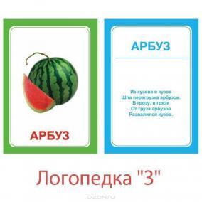 """Набор логопедических карточек """"Логопедка: З"""" цена от 131 руб"""