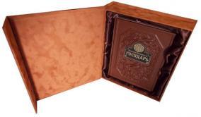 Подарочное издание «Государь. Никколо Макиавелли» цена от 9 990 руб