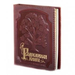 """Родословная """"Изысканная"""" в оплетке в обложке из натуральной кожи цена от 8 700 руб"""