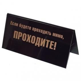 Табличка на стол Если будете проходить мимо/Если вам несего делать цена от 150 руб