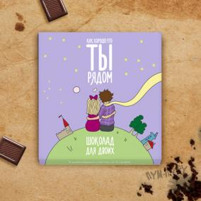 "Шоколадный набор кватро ""Как хорошо"" цена от 300 руб"