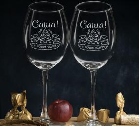"""Комплект именных бокалов для вина """"С Новым Годом"""" от 1 150 руб"""