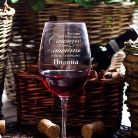 """Бокал для красного вина с именной гравировкой """"Счастье"""" цена от 780 руб"""