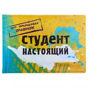 """Обложка для зачетной книжки """"Студент настоящий"""" цена от 200 руб"""