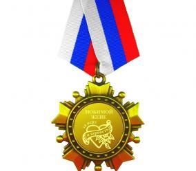 Орден *Любимой жене за веру и верность* цена от 599 руб