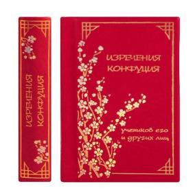 Книга «Изречения Конфуция» цена от 2 790 руб