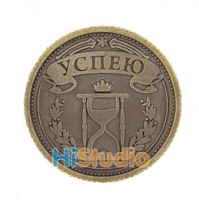 """Монета ответы """"Опоздаю, успею"""" цена от 200 руб"""