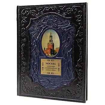 Книги о москве купить в подарок